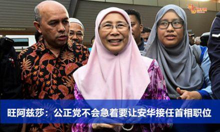 旺阿兹莎:公正党不会急着要让安华接任首相职位