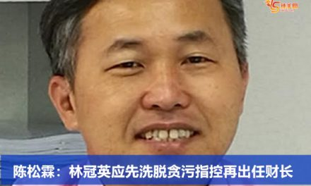 陈松霖:林冠英应先洗脱贪污指控再出任财长