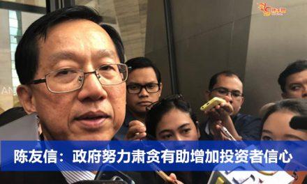 陈友信:政府努力肃贪有助增加投资者信心