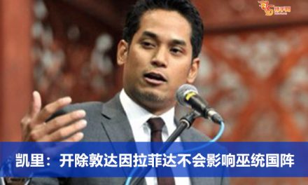 凯里:开除敦达因拉菲达不会影响巫统国阵