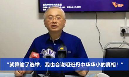 """""""就算输了选举,我也会说明班丹中华华小的真相!"""""""