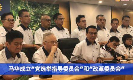 """马华成立""""党选举指导委员会""""和""""改革委员会"""""""