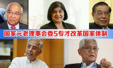 国家元老理事会委5专才改革国家体制