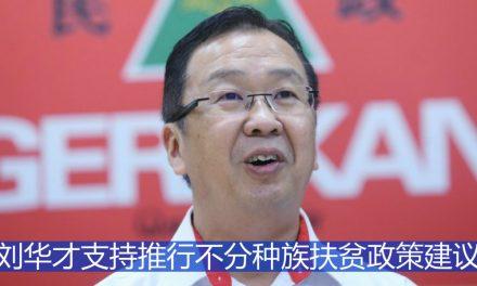 刘华才支持推行不分种族扶贫政策建议
