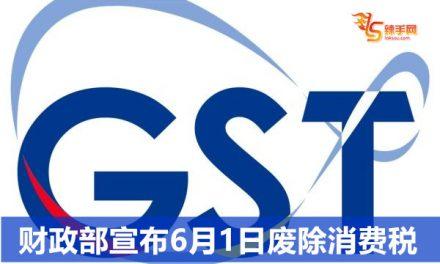 财政部宣布6月1日废除消费税