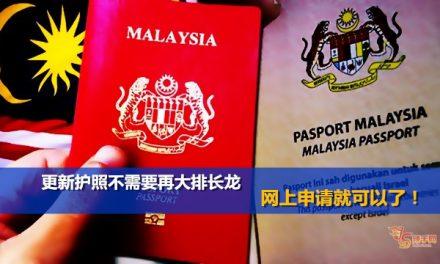 更新护照不需要再大排长龙,网上申请就可以了!