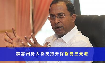 霹雳州务大臣支持开除叛党三元老