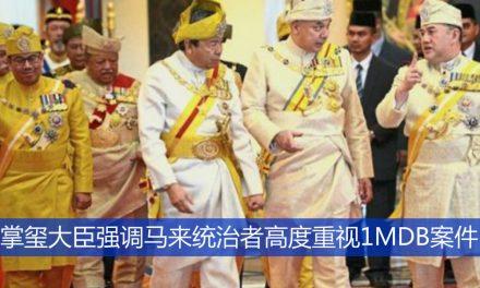 掌玺大臣强调马来统治者高度重视1MDB案件