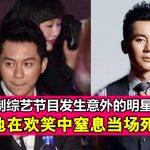 录制综艺节目发生意外的明星们 唯独他在欢笑中窒息当场死亡!