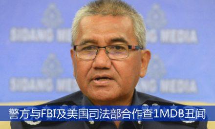 警方与FBI及美国司法部合作查1MDB丑闻