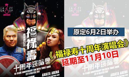 原定6月2日举办 《 福禄寿十周年演唱会》延期至11月10日