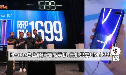 Honor史上颜值最高手机 售价只需RM1699