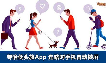 专治低头族App 走路时手机自动锁屏