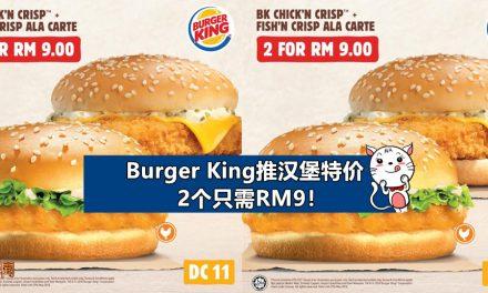 Burger King推汉堡特价 2个只需RM9!