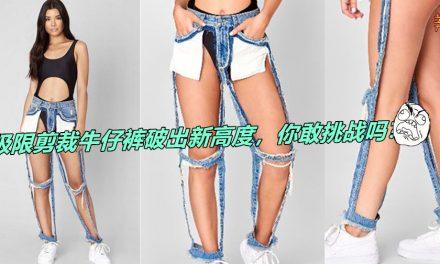 极限剪裁牛仔裤破出新高度,你敢挑战吗?