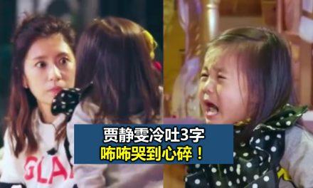 贾静雯冷吐3字 咘咘哭到心碎!
