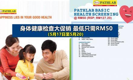 身体健康检查大促销 最低只需RM50
