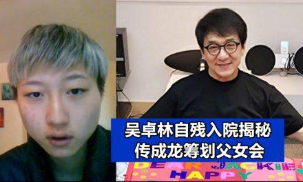 吴卓林自残入院揭秘 传成龙筹划父女会
