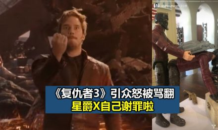 《复仇者3》引众怒被骂翻 星爵X自己谢罪啦