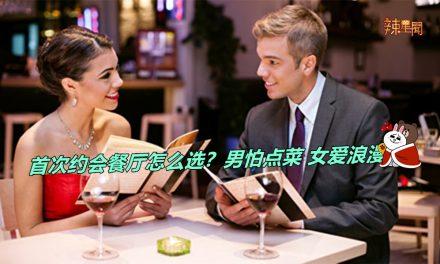 首次约会餐厅怎么选?男怕点菜 女爱浪漫