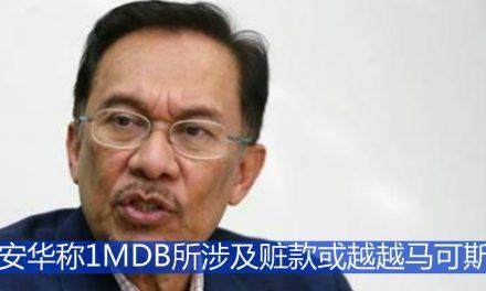 安华称1MDB所涉及赃款或超越马可斯