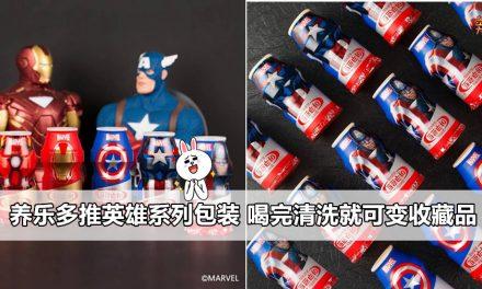 养乐多推英雄系列包装 喝完清洗就可变收藏品