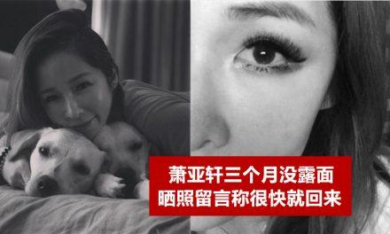 萧亚轩三个月没露面 晒照留言称很快就回来