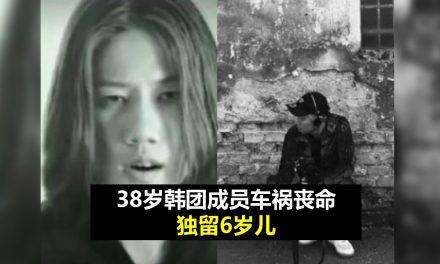 38岁韩国团成员车祸丧命 独留6岁儿