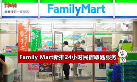 Family Mart新推24小时民宿取匙服务