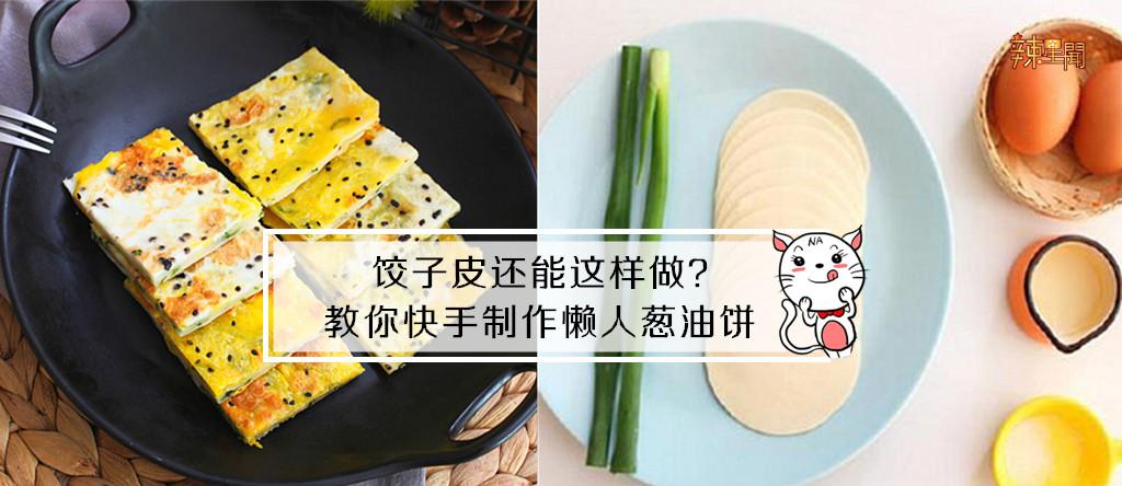 饺子皮还能这样做?教你快手制作懒人葱油饼