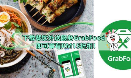 下载餐饮外送服务GrabFood 即可享有RM15折扣!