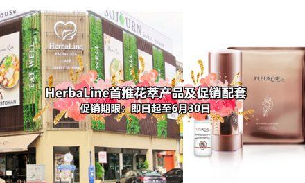 HerbaLine首推花萃产品及促销配套