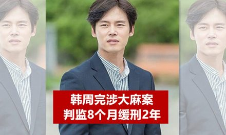 韩周完全涉及大麻案判监8个月缓刑2年