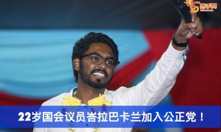 22岁国会议员峇拉巴卡兰加入公正党!