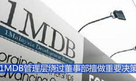 1MDB管理层绕过董事部擅做重要决策