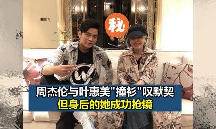 """周杰伦与叶惠美""""撞衫""""叹默契 但身后的她成功抢镜"""
