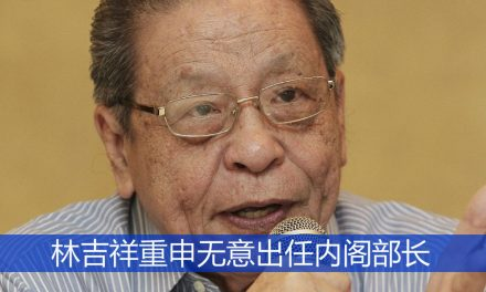 林吉祥重申无意出任内阁部长