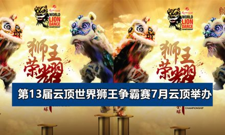 第13届云顶世界狮王争霸赛7月云顶举办
