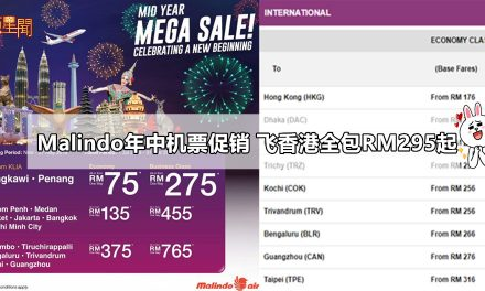 Malindo年中机票促销 飞香港全包RM295起