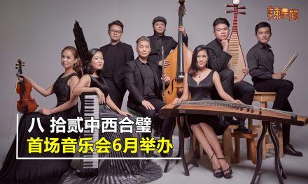 八 拾贰中西合璧 首场音乐会6月举办