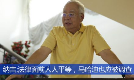 纳吉:法律面前人人平等,马哈迪也应被调查