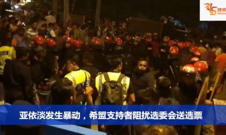 亚依淡发生暴动,希盟支持者阻扰选委会送选票