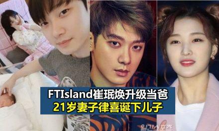 FTIsland崔珉焕升级当爸 21岁妻子律喜诞下儿子