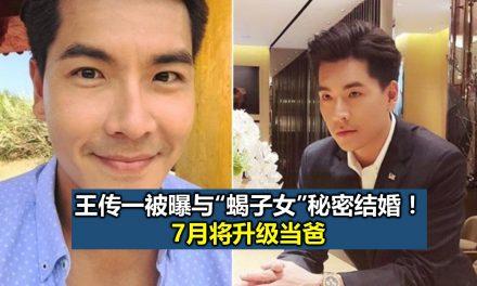 """王传一被曝与""""蝎子女""""秘密结婚! 7月将升级当爸"""