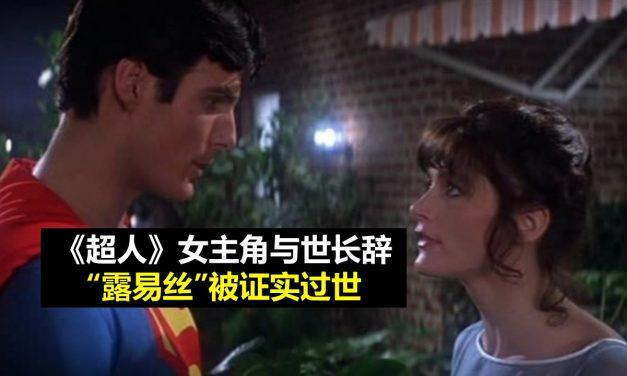 """《超人》女主角与世长辞 """"露易丝""""被证实过世"""