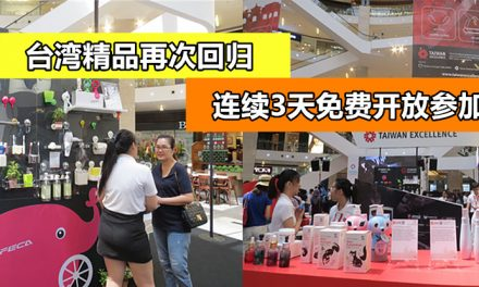 台湾精品再次回归 连续3天免费开放参加