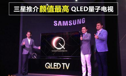 三星推介颜值最高QLED量子电视
