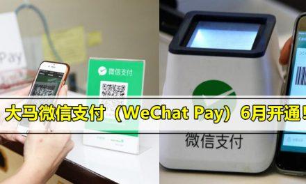 大马微信支付(WeChat Pay)6月开通!