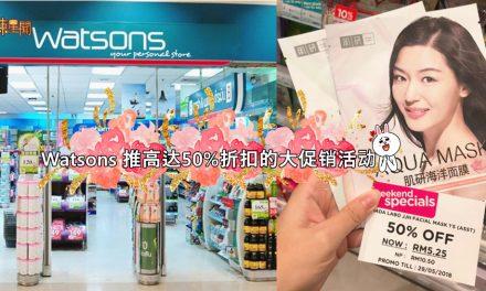 Watsons 推高达50%折扣的大促销活动