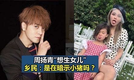 """周扬青""""想生女儿"""" 乡民:是在暗示小猪吗?"""